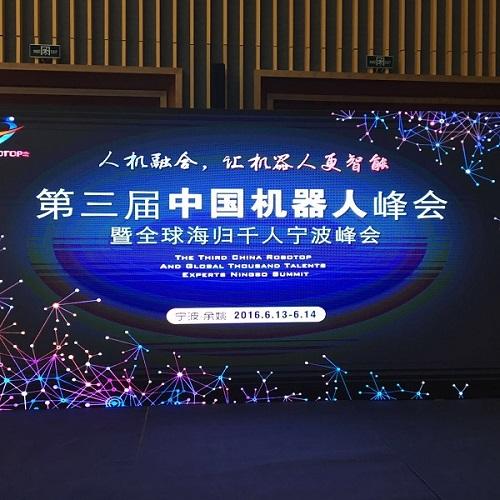 <b>恭贺蓝思凯奇宁波总代理承接第三届中国机器人</b>