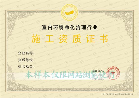 施工资质证书样本