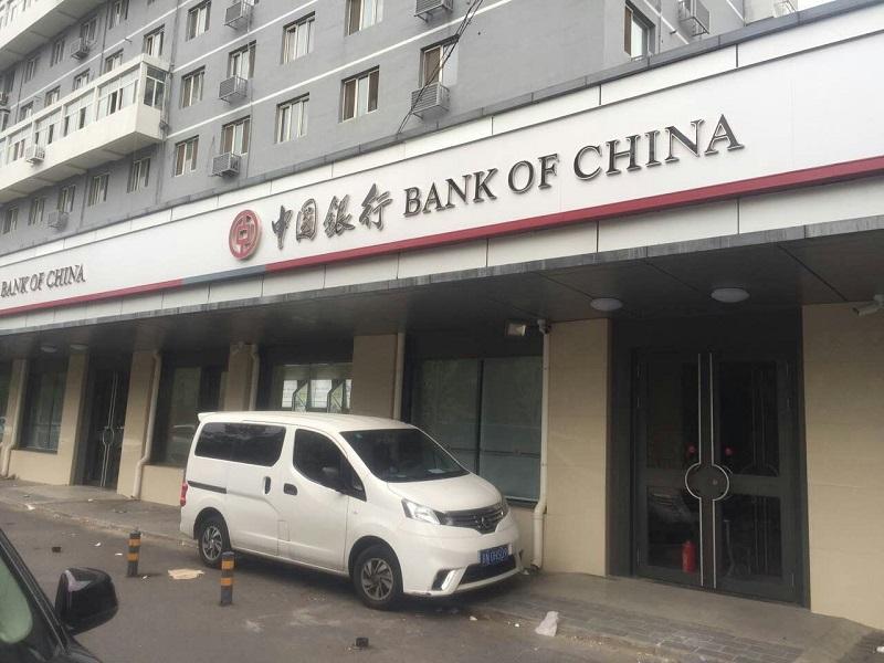 工程案例:中国银行五路居支行甲醛治理