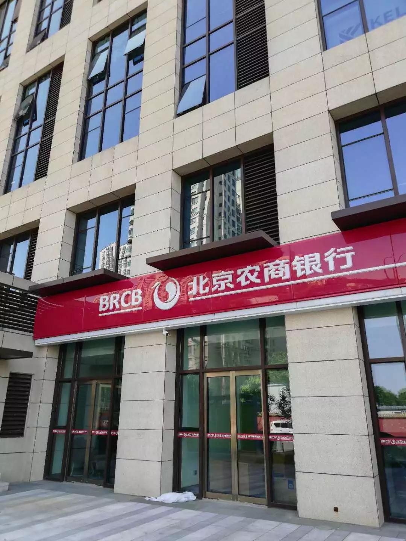 工装治理——北京农商银行三环新城支行