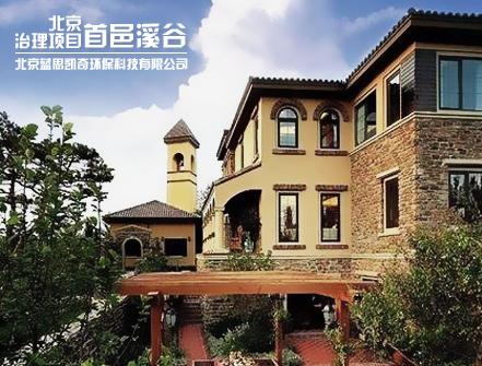 家装案例:北京首邑溪谷小区室内除甲醛