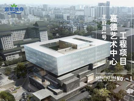 工程案例:嘉德艺术中心