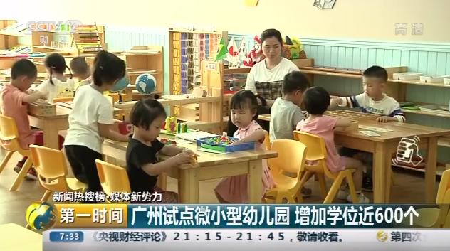 微型幼儿园落户广州,入园难问题有了新解法