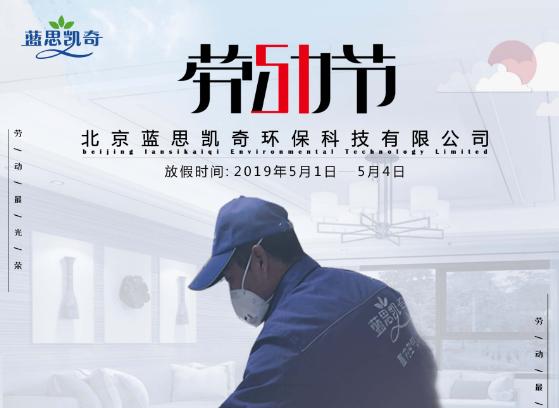 蓝思凯奇祝全体顾客、代理商 劳动节快乐!
