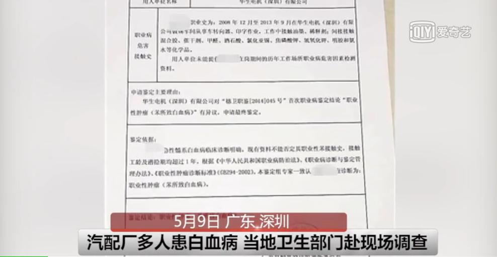 深圳某汽配厂,多名员工被诊断出身患白血病