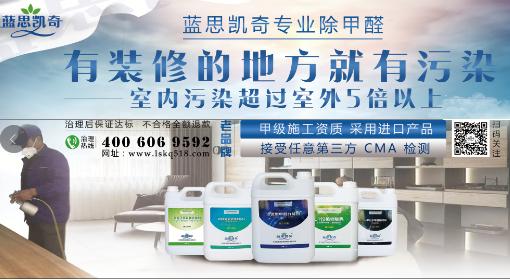 蓝思凯奇 即将出席 盟享加▪中国特许加盟展!