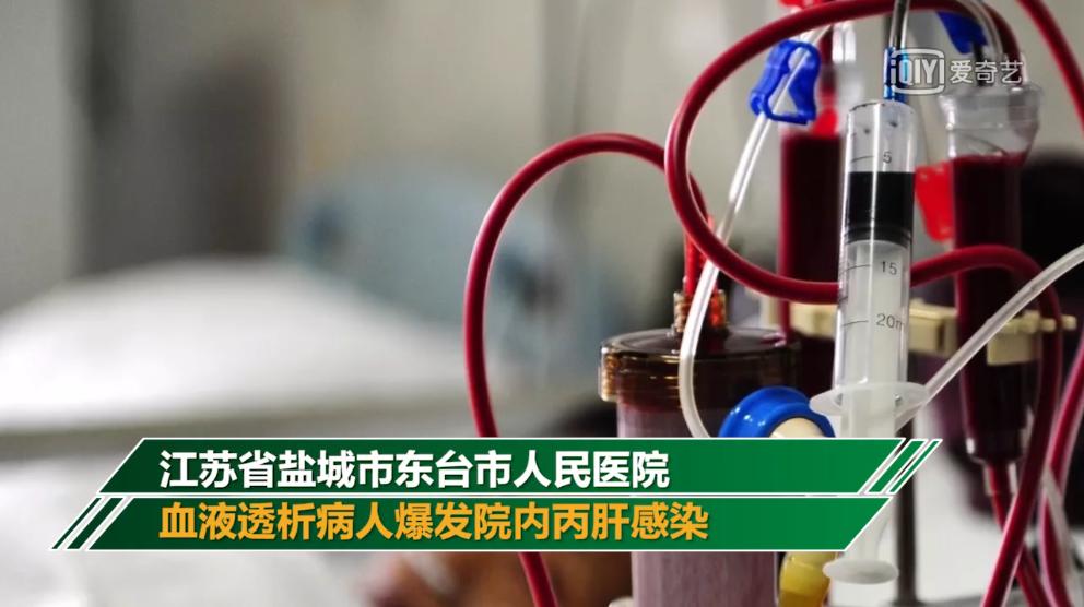 东台一医院血液透析爆发丙肝感染,几十人受害