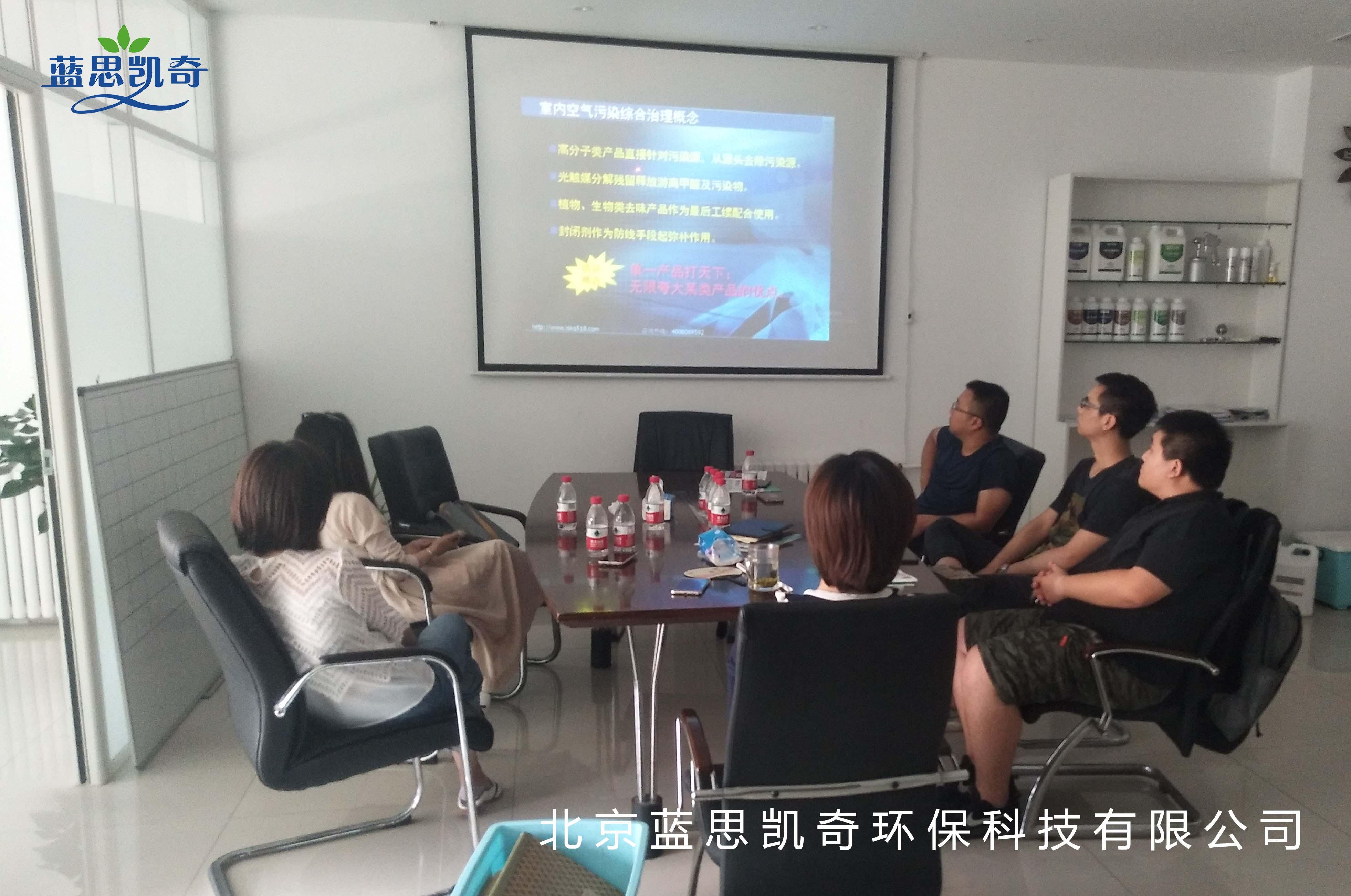 北京周总、马总在蓝思凯奇总部接受培训!