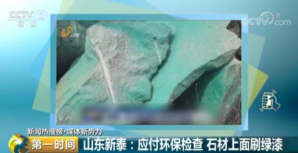 匪夷所思,某企业为应付环保检测竟将石头涂绿
