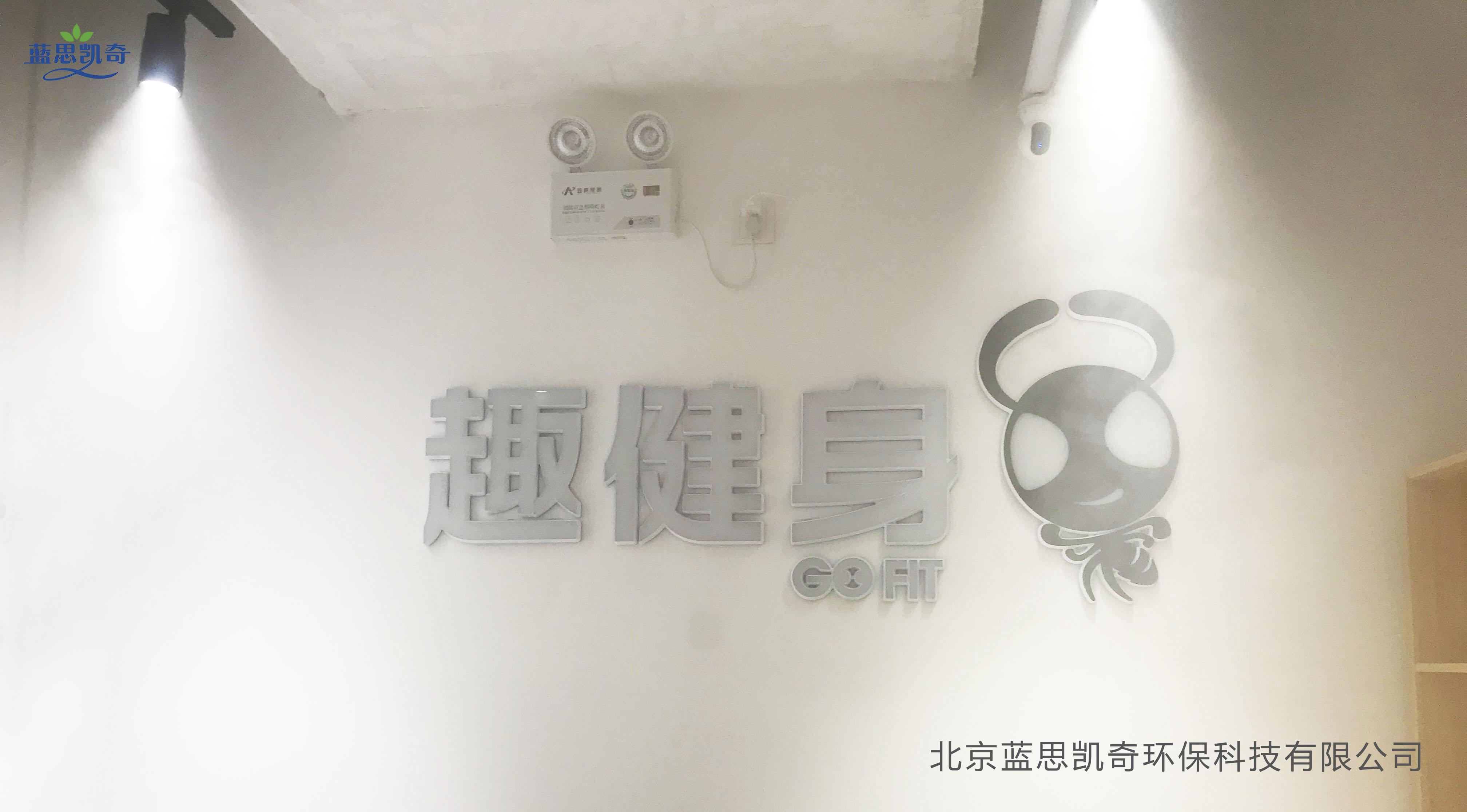 工装案例:北京海淀 趣健