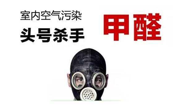 甲醛污染真的无法治理吗?其实是选错了方法