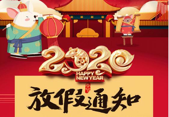蓝思凯奇全体员工,祝您春节快乐!